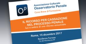 Il ricorso per Cassazione nel processo penale – 7° Convegno Osservatorio Penale (Roma, 15 dicembre 2017)