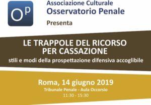 Le trappole del ricorso per Cassazione: stili e modi della prospettazione difensiva accoglibile (Roma, 14 giugno 2019)